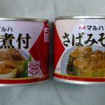 サバ缶の水煮、味噌煮は安くて美味い!DHA、EPAも豊富!