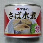 鯖の水煮缶、美味しすぎる食べ方は?DHA、EPAも豊富!