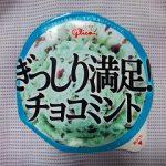 グリコぎっしり満足チョコミント【2018年コンビニで買ってみた!】