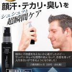 顔の汗を抑えたい!トリムクールは顔の汗対策ができる制汗スプレー!