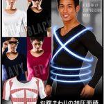 超加圧シャツ【スパルタックス】で体を鍛える!価格は?送料無料!
