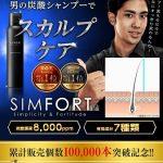 SIMFORT(シンフォート)シャンプーの口コミと評価は?