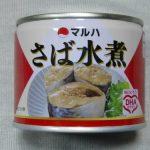 サバ缶のチャーハン、カレー、コロッケ、レシピ!生より美味しい?