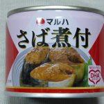 【新説!所JAPAN】 サバ缶の美味しい簡単レシピ!美味しい秘密