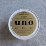 ウーノ(UNO)クリームパーフェクション(ゴールド)の使用感、口コミ!